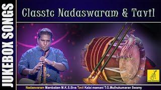 Classic Nadaswaram with Tavil Music || Mangala Vadyam Music || Mambalam MKS Siva || Vijay Musicals