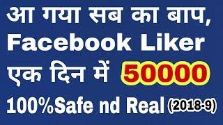 All In One Facebook Liker | यह फेसबुक Liker आपका दिल खुश कर देगा | सब का बाप |