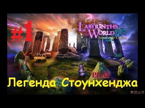 скачать игру лабиринты мира 4 через торрент - фото 9