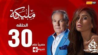 مسلسل مليكة بطولة دينا الشربيني – الحلقة الثلاثون والاخيرة (٣٠) |  (Malika Series (EP30