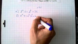 гдз №411 алгебра 7 класс Макарычев