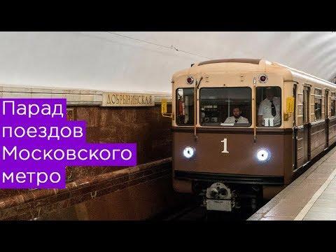 Парад поездов московского метро