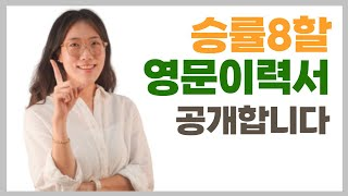 승률8할 영문이력서 - 쉬원하게 공개 CV, Cover…