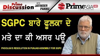 Prime Discussion With Jatinder Pannu 801 Phoolka's Resolution in Punjab Assembly for SGPC