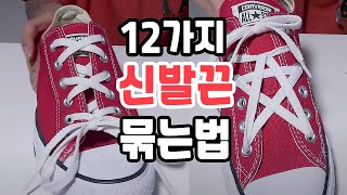 신발끈 묶는법 종결! 12가지 꿀팁  /컨버스신발끈 ,…