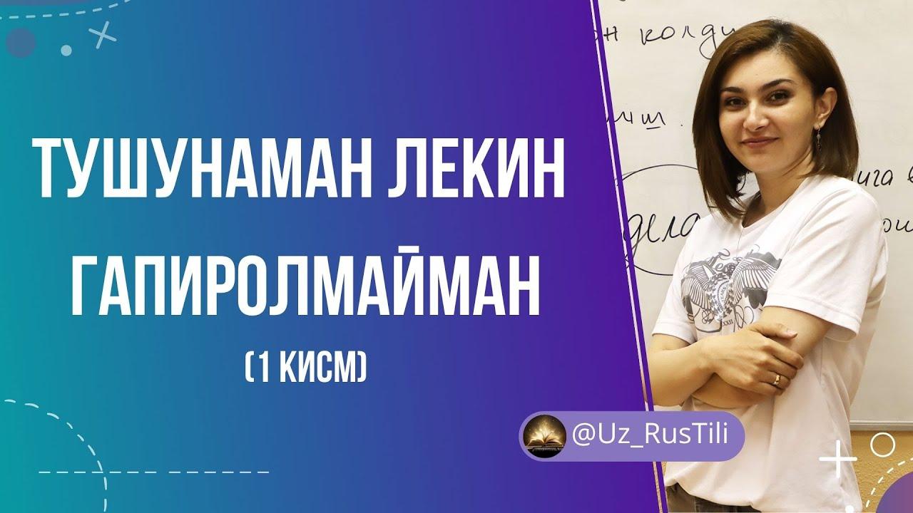 РУСЧА ТУШУНАМАН ЛЕКИН ГАПИРОЛМАЙМАН (1 КИСМ) MyTub.uz
