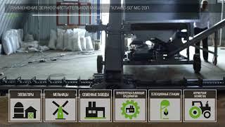 Самоходная зерноочистительная машина КЛАСС