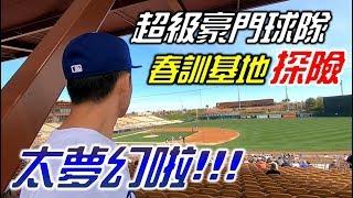 深入棒球豪門的春訓基地!要簽名球竟然這麼簡單!【Josh x MLB春訓】