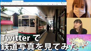 【6月16日生配信「しゃべ鉄気分!」part2】twitterで鉄道写真を募集してみた