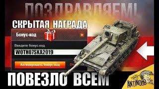 НОВЫЙ БОНУС КОД НА ПОДАРОК ОТ WG! ДЕНЬ РОЖДЕНИЯ World of Tanks!