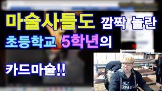 화제가된 초등학교 5학년의 카드마술!!! & 블랙프라이데이 세일 소식!