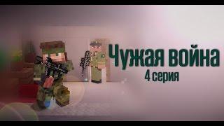 Minecraft сериал: