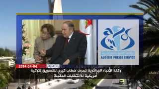 Algeria Today 04/04/2014 الجزائر اليوم