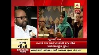 Terrorism - ABP Asmita (19-06-2018)