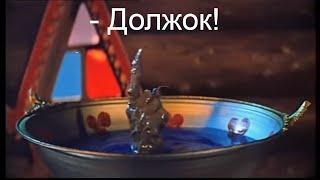"""""""Должок"""" из сказки """"Варвара краса - длинная коса"""""""