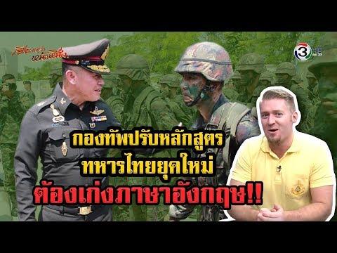 กองทัพปรับหลักสูตร ทหารไทยยุคใหม่ ต้องเก่งภาษาอังกฤษ - วันที่ 25 Jul 2019