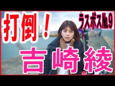 ラスボス9【吉崎綾】アイドルとアジ釣り対決!<前編>♯34