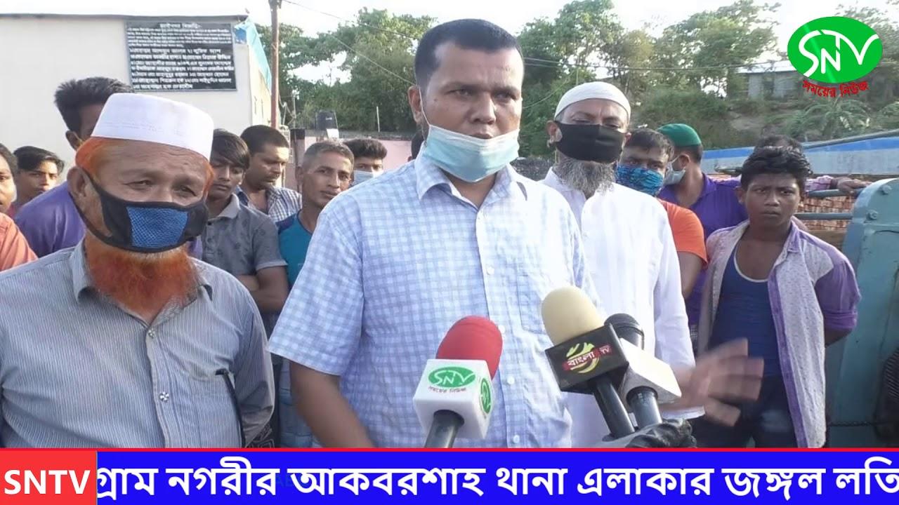 Bangla News|চট্টগ্রাম নগরীর আকবরশাহ থানা জঙ্গল লতিফপুরে প্রভাবশালীদের  জায়গা দখলের অভিযোগ|SNTV |2020