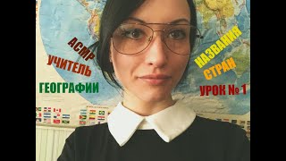 АСМР Ролевая игра, учитель географии, названия стран (урок 1)