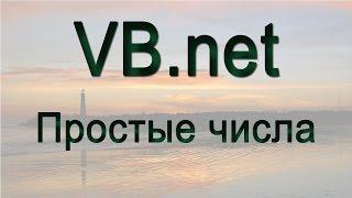 VB.net - простые числа