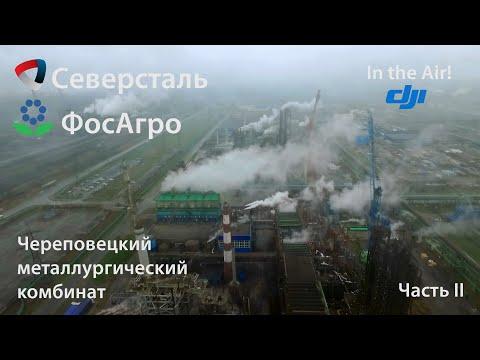 Череповецкий металлургический комбинат и химический комбинат ФосАгро