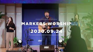 MARKERS 마커스 목요예배 [20.09.24] 예배실황 (Official)