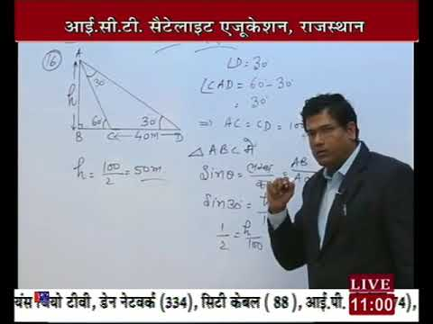 """Rajasthan Ict Satellite Education Maths Class 10th """"HEIGHTS AND DISTANCES"""" 1Dec  2017-18 Lect-43"""