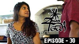 අඩෝ - Ado | Episode - 30 | Sirasa TV Thumbnail
