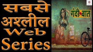 Gandi Baat   सबसे अश्लील वेब सीरीज   10-Episode web series   Ekta Kapoor   Balaji