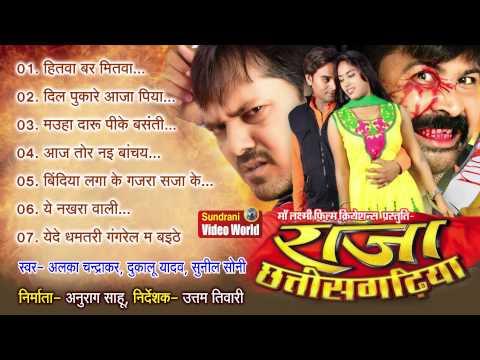 Raja Chhattisgariya - Chhattisgarhi Movie Jukebox - Anuj Sharma - Full Song - Raja Chhattisgarhiya