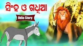 Singha O Gadhia ସିଂହ ଓ ଗଧିଆ - Odia Moral Story For Kids   Hooke Hoo Tv
