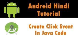 Android App Ontwikkeling Tutorial - 24 - Maken Klik Op De Gebeurtenis In Java-Code - Hindi