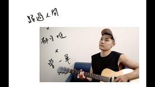 ♪ 115 - 路過人間(深夜不插電版)- 郁可唯 Yisa Yu - 曾一軍 (Cover)