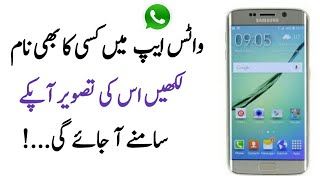Amizing Secret Hidden Trick For Whatsapp    You Should Try