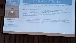 의료소송 분쟁 사례 강의[송은석변호사]