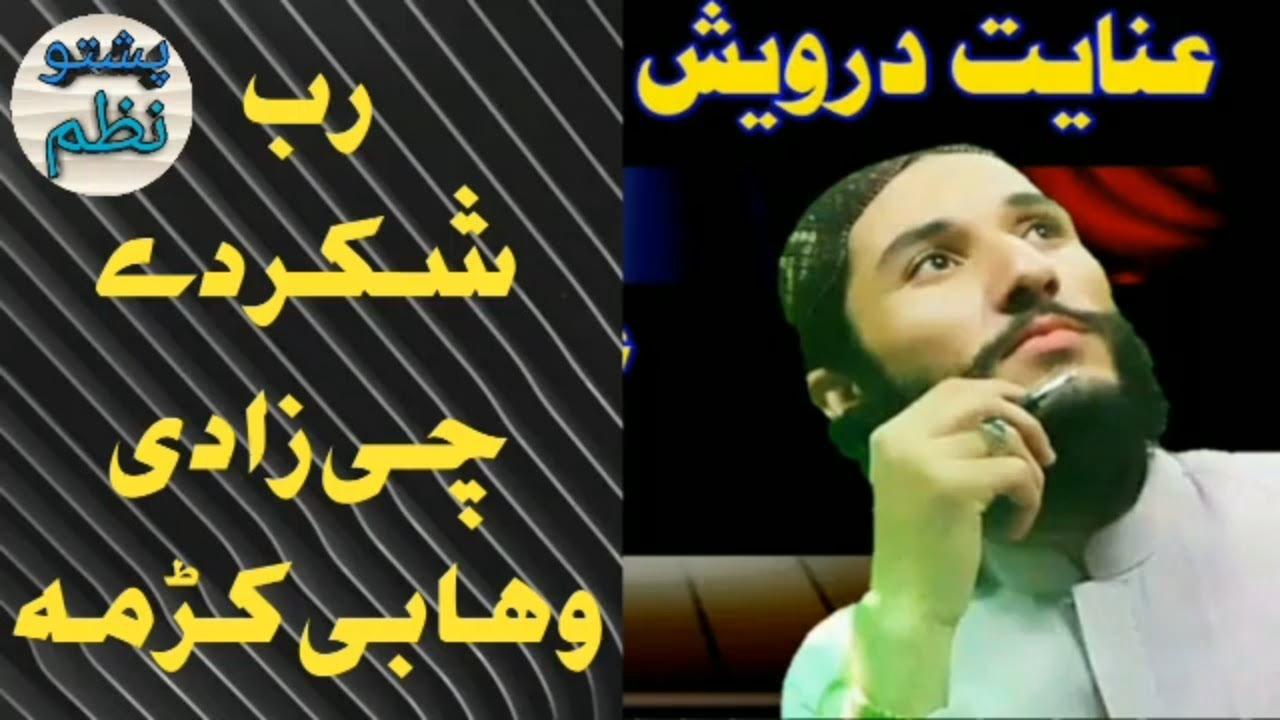 Download Pashto New Nazam   Pashto Nazam Inayat Darwesh   Pashto New Naat   Pashto Nazam   Pashto Naat