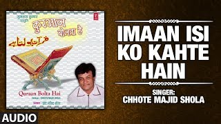 Full Audio | Imaan Isi Ko Kahte Hain : Chhote Majid Shola | T-Series Islamic Music