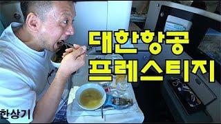 [유럽 1부]대한항공 프레스티지 리뷰+먹방, 인천-프랑…
