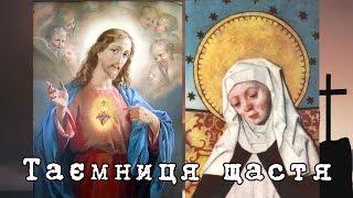 Таємниця щастя. Молитва св. Бригіди Шведської