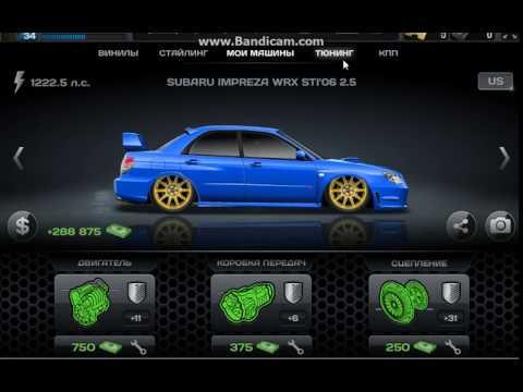 Кпп в игре Стритрейсеры на Subaru Impreza WRX STi 06 2,5