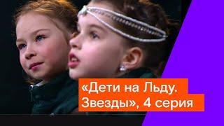 «Дети на Льду. Звезды», 4 серия