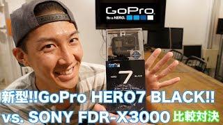 GoPro HERO7 BLACKとSONY FDR-X3000の直接対決、画質と音質を比較!