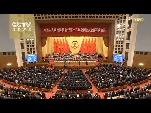 [V观] CPPCC members rise for China's national anthem as annual meet ends 全体起立唱国歌 俞正声宣布全国政协大会闭幕