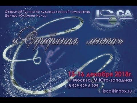 """Открытый турнир по художественной гимнастике центра """"Олимпия-Иска"""" - """"Серебряная лента"""" 2018"""