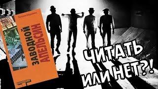Заводной апельсин (Энтони Бёрджесс) || Читать или нет?