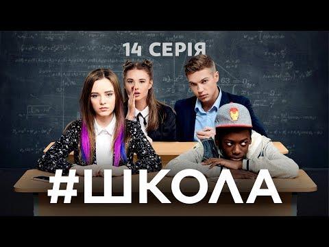 Школа. 14 серия