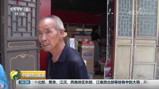 [中国财经报道]山西:乔家大院被取消旅游景区质量等级 存在过度商业化等问题| CCTV财经
