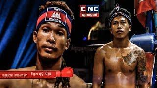 ពុទ្ធ សំបូរ Puth Sambo (CAM) Vs (Thai) Lumnav, 22/July/2018, CNC TV Boxing