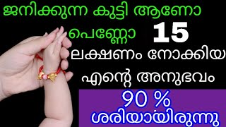 Baby Gender prediction Technique in Malayalam !! കുട്ടി  ആണോ പെണ്ണോ ലക്ഷണം നോക്കിയ എന്റെ അനുഭവം