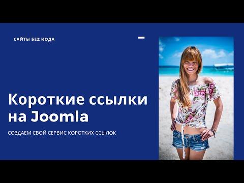 Создаем бесплатный сервис коротких ссылок на Joomla